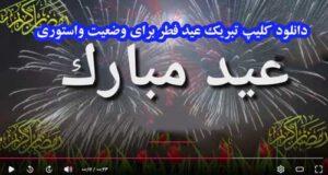 دانلود / کلیپ کوتاه تبریک عید فطر ۱۴۰۰ برای وضعیت واتساپ و استوری با حجم کم