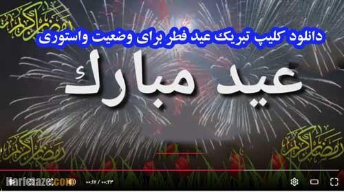 دانلود / کلیپ کوتاه تبریک عید فطر 1400 برای وضعیت واتساپ و استوری با حجم کم