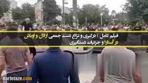 فیلم کامل / درگیری و نزاع دست جمعی اراذل و اوباش در آستارا و جزئیات دستگیری