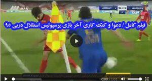 فیلم کامل / دعوا و کتک کاری آخر بازی پرسپولیس استقلال دربی ۹۵