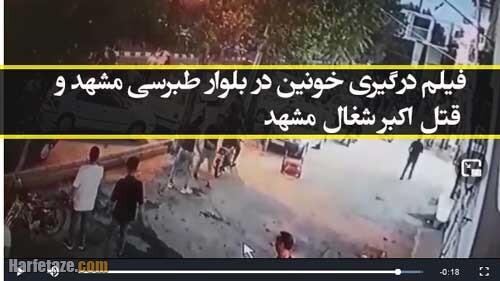 فیلم / درگیری خونین در بلوار طبرسی مشهد و قتل اکبر شغال مشهد + اکبر شغال مشهد کیست