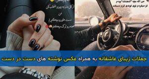 جملات عاشقانه گرفتن دست  + عکس نوشته های جدید دست در دست یار