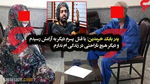 اعترافات پدر بابک خرمدین درباره قتل پسرش به علت رابطه نامشروع با دختران