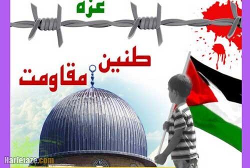 5 انشا درباره روز قدس و فلسطین کودکانه و ادبی برای سنین مختلف