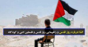 ۵ انشا درباره روز قدس و فلسطین کودکانه و ادبی برای سنین مختلف