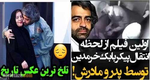 فیلم کامل / انتقال جسد بابک خرمدین کارگردان توسط پدر و مادرش (حاوی صحنه دلخراش)