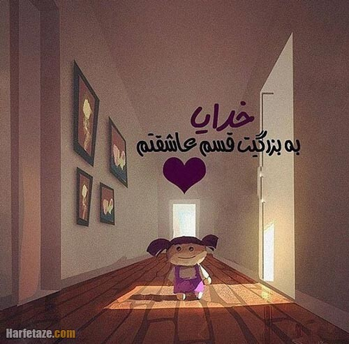 عشق خدا
