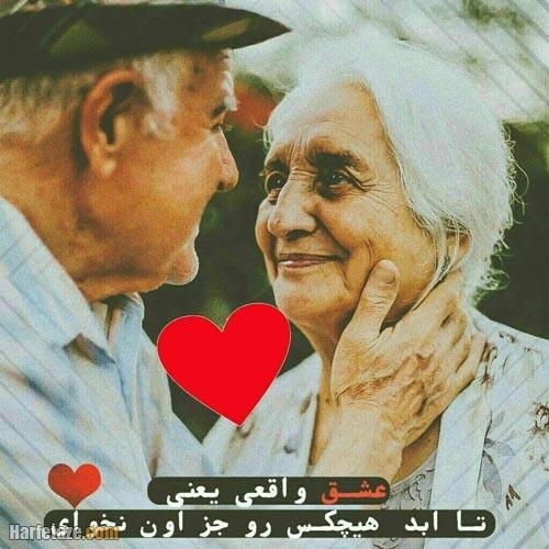 عشق واقعی