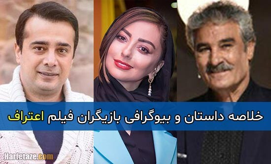 اسامی و بیوگرافی بازیگران فیلم اعتراف (سعید عالم زاده) + معرفی فیلم و خلاصه داستان
