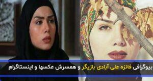 بیوگرافی «فائزه علی آبادی» بازیگر نقش طوبی در سریال سرزده + عکس ها