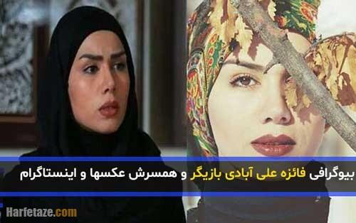 بیوگرافی «فائزه علی آبادی» بازیگر نقش طوبی در سریال سرزده + همسر فائزه علی آبادی