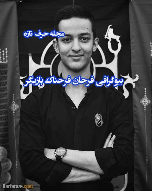 بیوگرافی فرحان فرحناک بازیگر