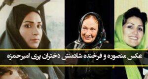 فرخ شادمنش کیست؟ بیوگرافی و علت درگذشت فرخ شادمنش دختر پری امیرحمزه