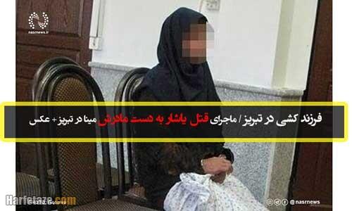فرزند کشی در تبریز / ماجرای قتل یاشار به دست مادرش مینا در تبریز + عکس