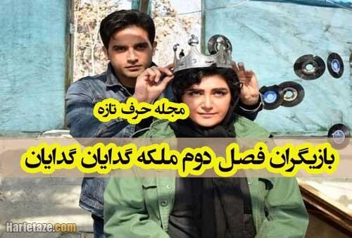 زمان پخش و خلاصه داستان فصل دوم ملکه گدایان + اسامی بازیگران ملکه گدایان 2