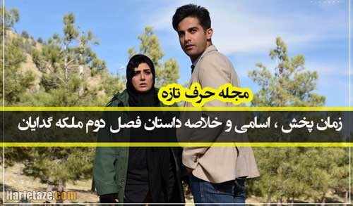 زمان پخش و داستان فصل دوم سریال ملکه گدایان (ملکه گدایان 2) + اسامی بازیگران