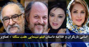 آشنایی با فیلم سینمایی هفت سنگ + اسامی بازیگران و خلاصه داستان