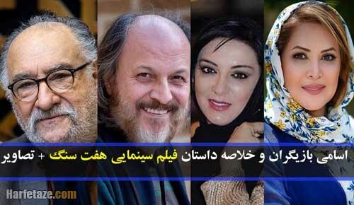 آشنایی با فیلم سینمایی هفت سنگ + اسامی بازیگران و خلاصه داستان (فیلم هفت سنگ) + تصاویر