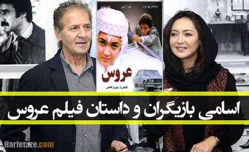 معرفی فیلم سینمایی (عروس) و خلاصه داستان + معرفی و اسامی بازیگران