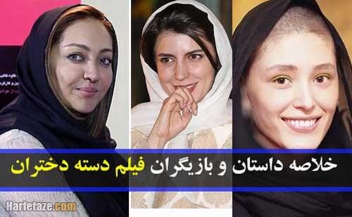 فیلم دسته دختران: خلاصه داستان ، اسامی و بیوگرافی بازیگران فیلم دسته دختران + تصاویر