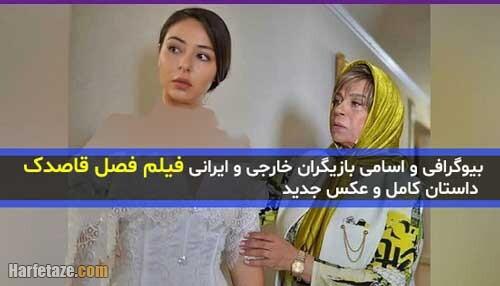 بیوگرافی و اسامی بازیگران خارجی و ایرانی فیلم فصل قاصدک + داستان کامل و عکس جدید