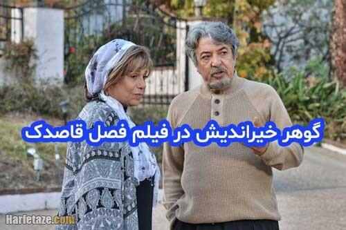 اسامی و بیوگرافی بازیگران ایرانی فیلم فصل قاصدک