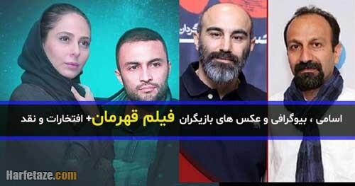 فیلم قهرمان اصغر فرهادی | بیوگرافی و عکس های بازیگران «فیلم قهرمان»+ افتخارات و نقد