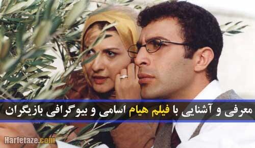 معرفی و آشنایی با فیلم هیام + اسامی بازیگران و خلاصه داستان (فیلم هیام)
