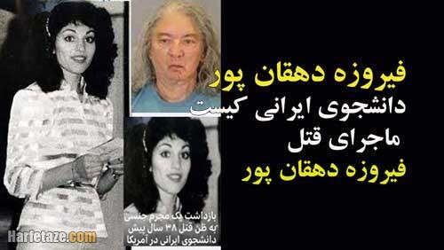 بیوگرافی و عکس ها و خانواده فیروزه دهقان پور دانشجوی ایرانی کشته شده در آمریکا