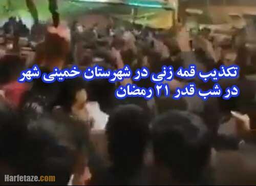 تکذیب قمه زنی در شهرستان خمینی شهر در شب قدر 21 رمضان