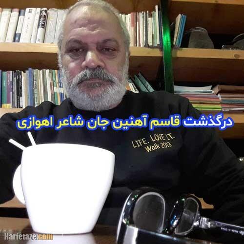 بیوگرافی و عکس های قاسم آهنین جان شاعر اهوازی + علت فوت