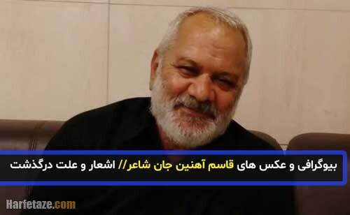 بیوگرافی قاسم آهنین جان شاعر اهوازی و همسرش + آثار شعر و علت فوت