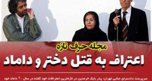 عکس / ماجرای قتل آزیتا خواهر بابک خرمدین کارگردان توسط پدرش در دهه ۹۰