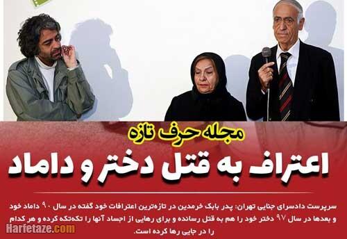 عکس / ماجرای قتل آزیتا خواهر بابک خرمدین کارگردان توسط پدرش در دهه 90