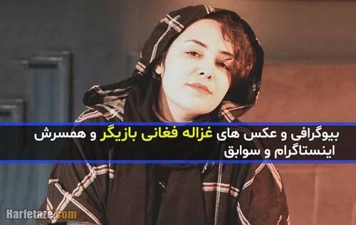 بیوگرافی غزاله فغانی بازیگر و عکاس و همسرش +تصاویر جدید و دیدنی و معرفی آثار