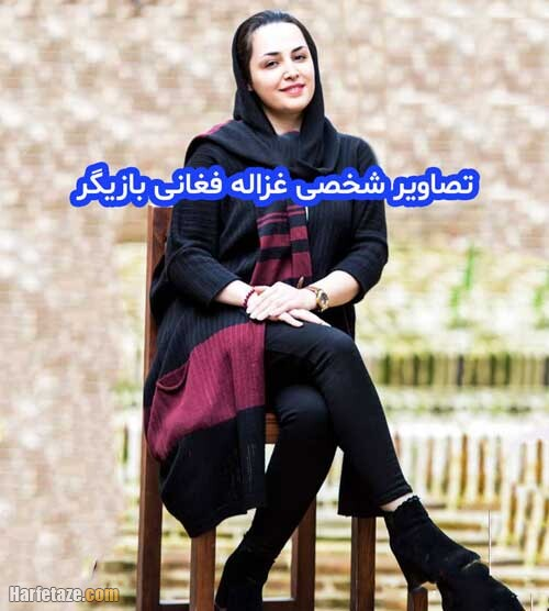 بیوگرافی و عکس های جدید غزاله فغانی بازیگر نقش سمیه خواهر محسن کامرانی در سریال احضار