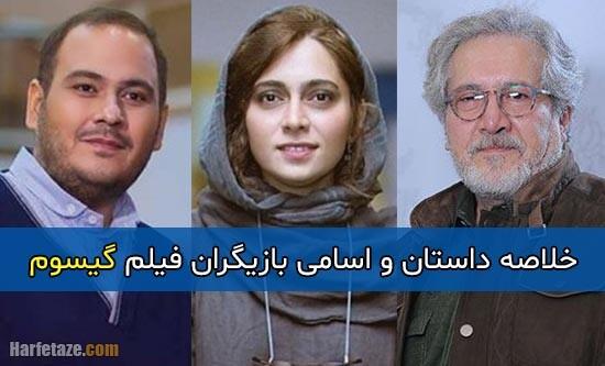خلاصه داستان، اسامی و بیوگرافی بازیگران فیلم گیسوم