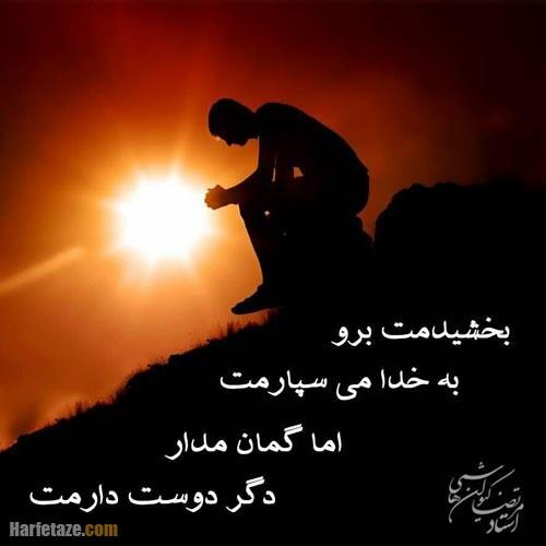 بخشیدن و گذشت