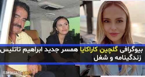 بیوگرافی گلچین کاراکایا همسر جدید ابراهیم تاتلیس خواننده ترک + شغل و تصاویر خانوادگی