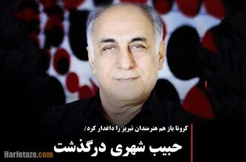 بیوگرافی حبیب شهری مجری و گوینده تبریزی و همسرش + ماجرای درگذشت و اینستاگرام