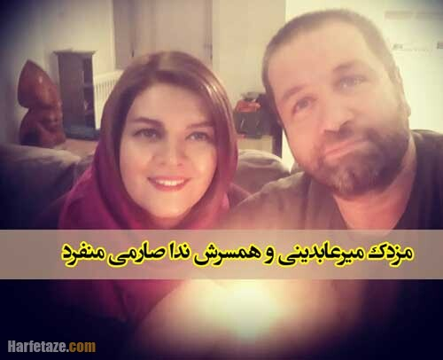 بیوگرافی و عکس های اینستاگرام مزدک میرعابدینی بازیگر و کارگردان و همسرش