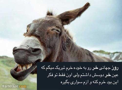 عکس نوشته و متن روز جهانی خر 8 می + عکس پروفایل و اس ام اس طنز