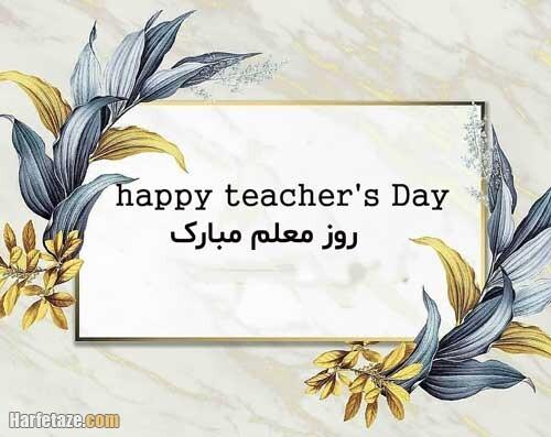عکس نوشته تبریک انگلیسی روز معلم و تبریک روز معلم به زبان انگلیسی با ترجمه