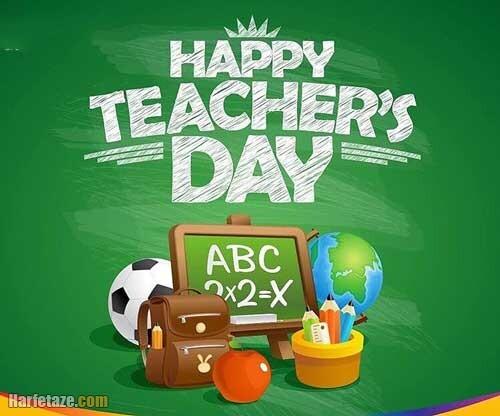 متن تبریک انگلیسی روز معلم و تبریک روز معلم به زبان انگلیسی + عکس نوشته