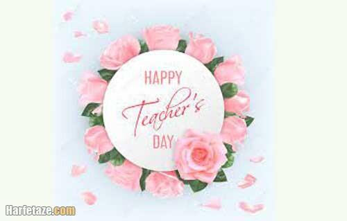 عکس نوشته روز معلم مبارک به انگلیسی