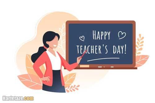ترجمه روز معلم مبارک به انگلیسی
