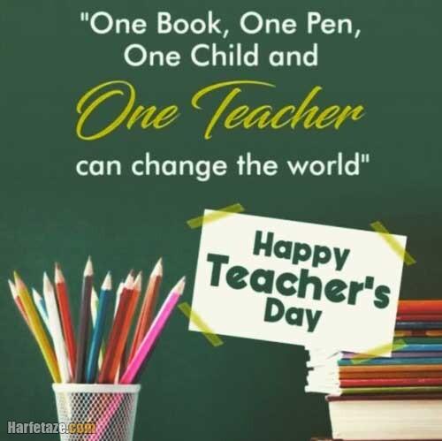 اس ام اس انگلیسی روز معلم برای معلم انگلیسی