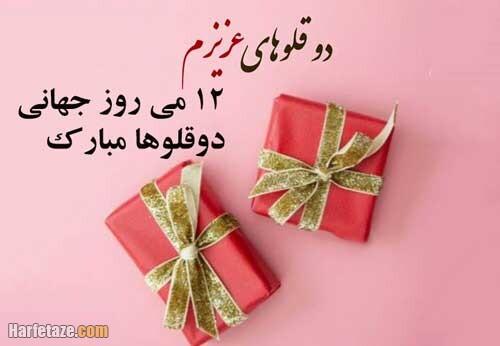 پیامک و متن ادبی تبریک روز جهانی دوقلوها 1400 + عکس نوشته روز دوقلوها مبارک