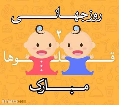 عکس نوشته تبریک روز دو قلو ها به خواهر