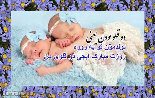 عکس نوشته تبریک روز جهانی دوقلوها 1400 مبارک